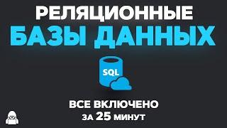 Базы данных SQL уроки для начинающих. SELECT, JOINS, GROUP BY, INSERT, UPDATE, WHERE