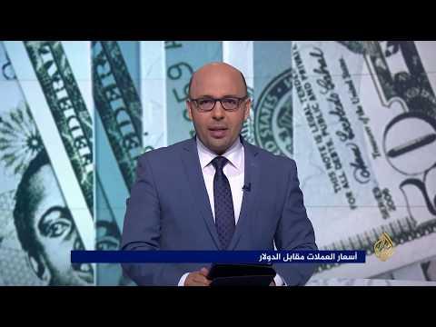 النشرة الاقتصادية الأولى 2018/7/23  - نشر قبل 4 ساعة