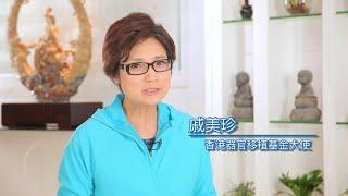 香港器官移植基金