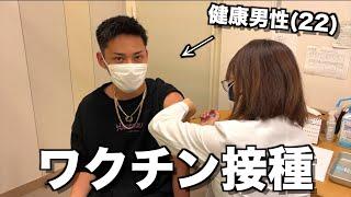【挑戦】若者を代表してコロナワクチンを接種したので嘘なしで結果を報告します