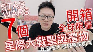 【開箱趣】7個台灣獨家全球限量的星際大戰聖誕禮物開箱 台灣迪士尼與台灣設計師合作唷〈羅卡Rocca〉