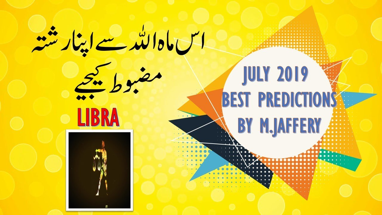 Libra July 2019 horoscope in urdu and hindi| Libra monthly horoscope July  M Jaffery