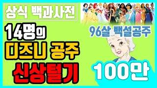 Download lagu 알라딘 자스민 신상 털기 디즈니 공주 14인방 총정리