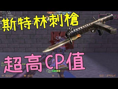 【CSO.超高CP值】斯特林刺槍 「爆淦痛」衝鋒槍王者!武器隨意介紹 Sterling Bayonet
