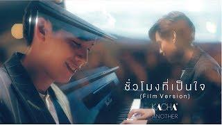 ชั่วโมงที่เป็นใจ (Film Version) - คชา นนทนันท์【OFFICIAL MV】