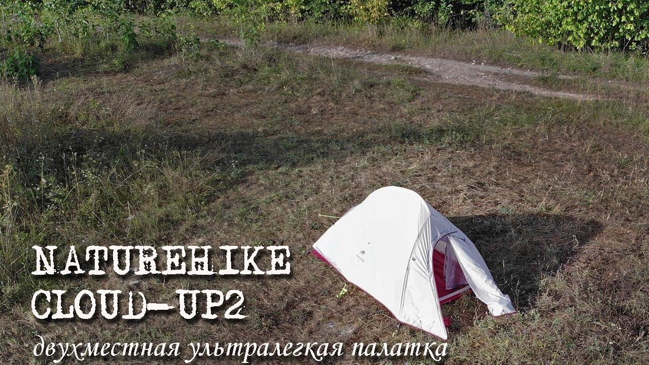 Двухместная ультралегкая палатка <b>Naturehike Cloud Up</b> 2 с ...