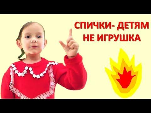 СПИЧКИ ДЕТЯМ- НЕ ИГРУШКА!