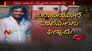 Assistant Director Arrested in Hyderabad for Harassing Woman || Be Alert || NTV