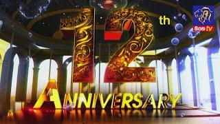 Celebrating Siyatha TV 12th year Anniversary | Siyatha TV Piyum Vila | 17 - 09 - 2021 Thumbnail