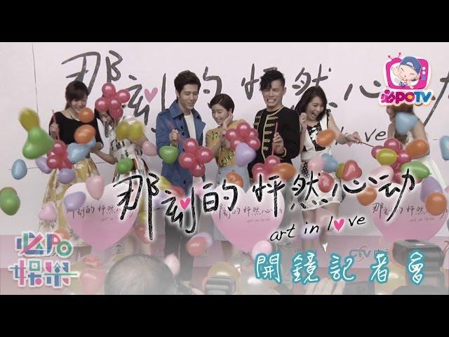 胡宇威開拍新戲自虧像遛狗!「那刻的怦然心動」卡司首次曝光