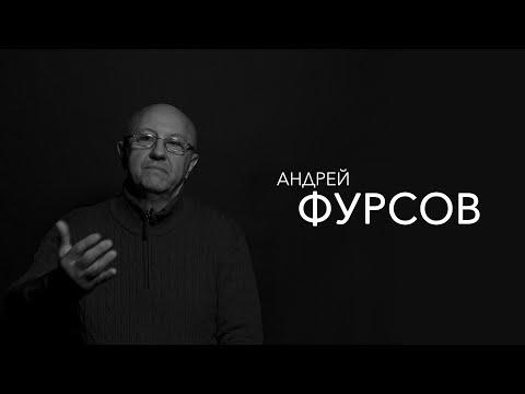 Андрей Фурсов - даже когда все куплено и все продано, будь вопрекистом