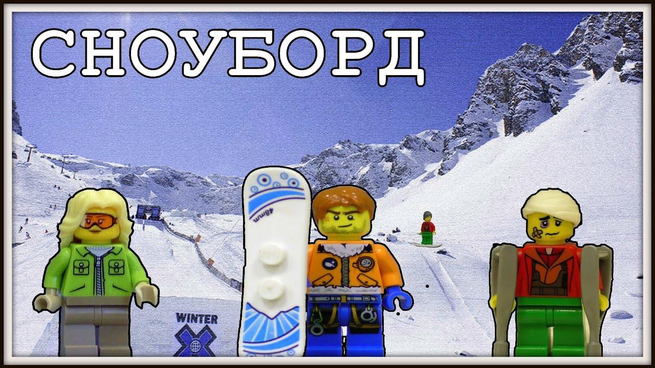 Сноуборд  (Snowboard) - Lego Мультфильм