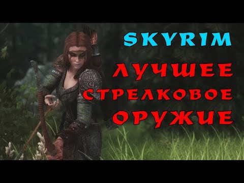 Skyrim: ЛУКИ или АРБАЛЕТЫ? Глубокий анализ, однозначный ответ thumbnail