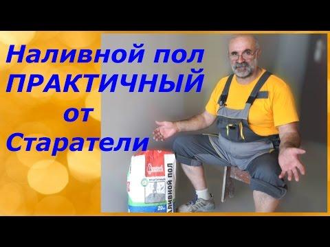 """Тестируем наливной пол """"Практичный"""" от компании Старатели."""