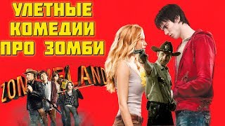 Топ фильмов - комедии про зомби