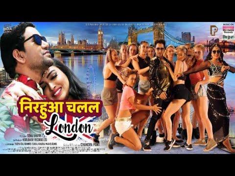 NIRAHUA CHALAL LONDON निरहुआ चलल लंदन (2019) SUPARHIT BHOJPURI MOVIE 2019 | By Bhojpuri Movie