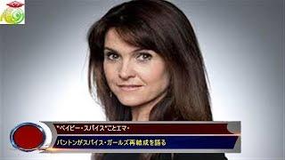 """ベイビー・スパイス""""ことエマ・バントンがスパイス・ガールズ再結成を語..."""