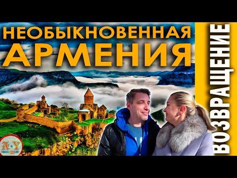 Необыкновенная Армения. Возвращение. Билеты недорого!