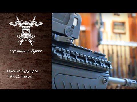Оружие будущего | TAR-21 (Tavor) | Arm Elit