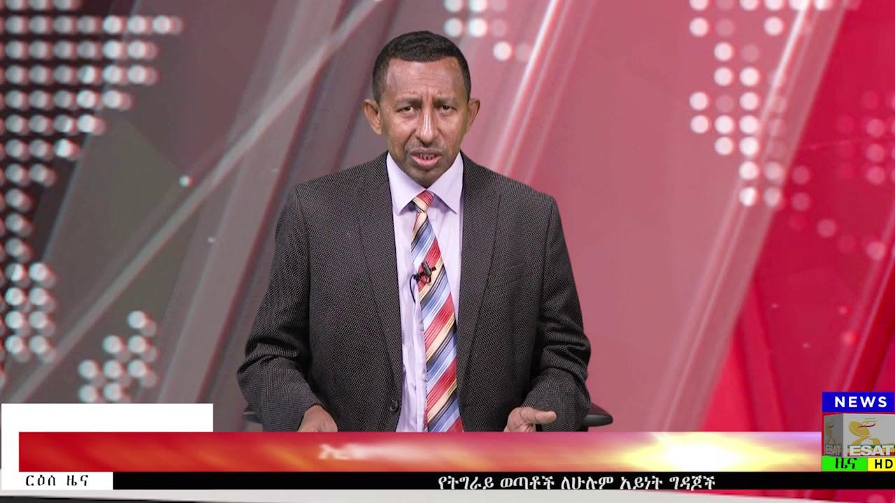 ESAT DC Daily News Sat 08 Sat 2018