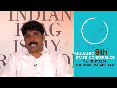 9th Mujahid State Conference | Greetings | T Siddique ( DCC President Kozhikode)