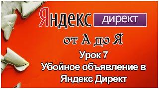 Яндекс Директ. Урок 7.Убойные объявления в Яндекс Директ + быстрые ссылки!