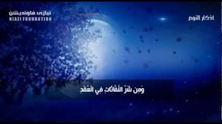 أذكار النوم  Azkar Al Naoom