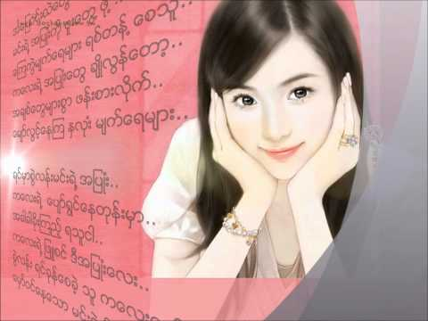 myanmar new love song