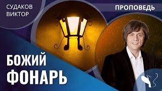Виктор Судаков - Божий фонарь