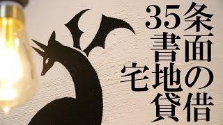 【宅建動画の渋谷会】佐伯竜