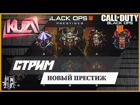 Call of Duty: Black Ops 4🛡 новый престиж thumbnail