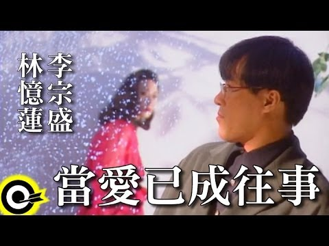 林憶蓮 Sandy Lam&李宗盛 Jonathan Lee【當愛已成往事 Bygone Love】Official Music Video - YouTube