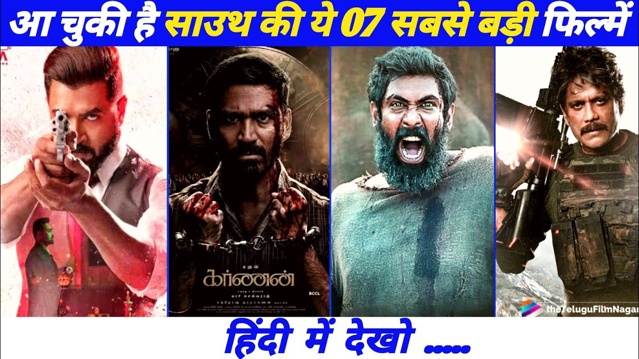 Top 7 Big New South Indian Hindi Dubbed Movies Available On Youtube.Haathi Mere Saathi.Mafia.Kaadan