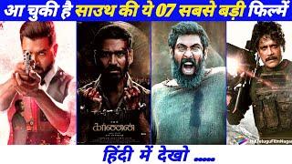 Top 7 Big New South Indian Hindi Dubbed Movies Available On Youtube.Haathi Mere Saathi.Mafia.Kaadan Thumb