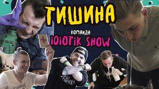Тишина: Команда IdiotikShow