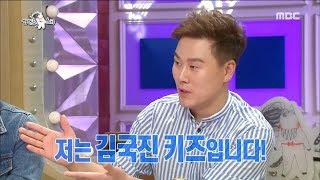 [RADIO STAR] 라디오스타-Byeon Gi-su, 'I'm Kim Kook-jin's kids!'20180509