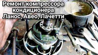 Ремонт компрессора кондиционера  V5 на Ланос, Авео, Лачетти.