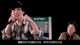 特殊詐欺ラップシリーズ② 電車の中では席代わる ATMでは声かける♪