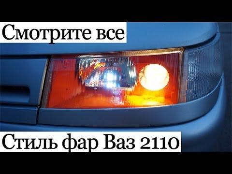 Стиль фар 2110 линза киржач, разборка/сборка