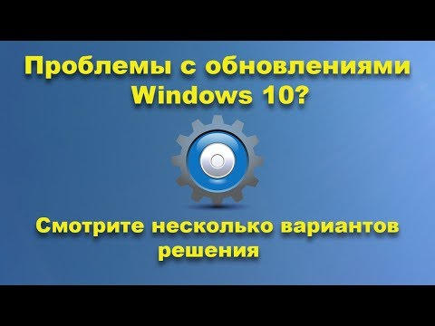 Как решить проблему с обновлением Windows 10