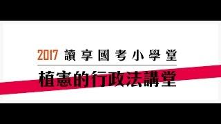 讀享國考小學堂 2017植憲的行政法講堂第十一堂---行政契約概念及意義