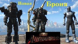 Fallout 4 Automatron Новая Броня