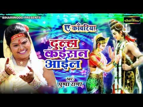 दूल्हा कइसन आईल - Pushpa Rana Superhit Hit - Bhojpuri Sawan Geet 2017