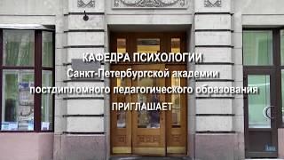 Кафедра психологии СПб АППО приглашает на обучение и консультации