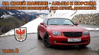 В Европу на авто 2. Безлимитные автобаны, гаишники остановили, живописные дороги Альп #доломиты