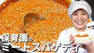 ミートソーススパゲティ|あおいの給食室 / 子どもが食べる魔法のレシピさんのレシピ書き起こし