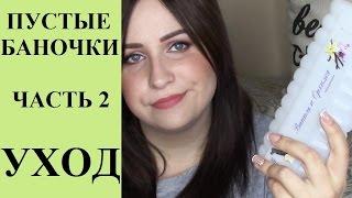 ПУСТЫЕ БАНОЧКИ: уходовая косметика part II