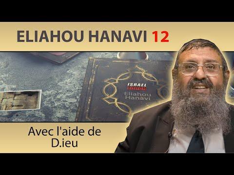 ELIAHOU HANAVI 12 - Avec l'aide de D ieu - Rav Itshak Attali (+ 972 54 555 93 60)