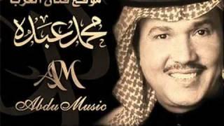 محمد عبده - من العايدين ( كاملة )