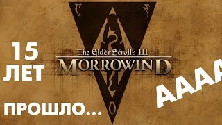 The Elder Scrolls III: Morrowind исполнилось 15 лет!!!
